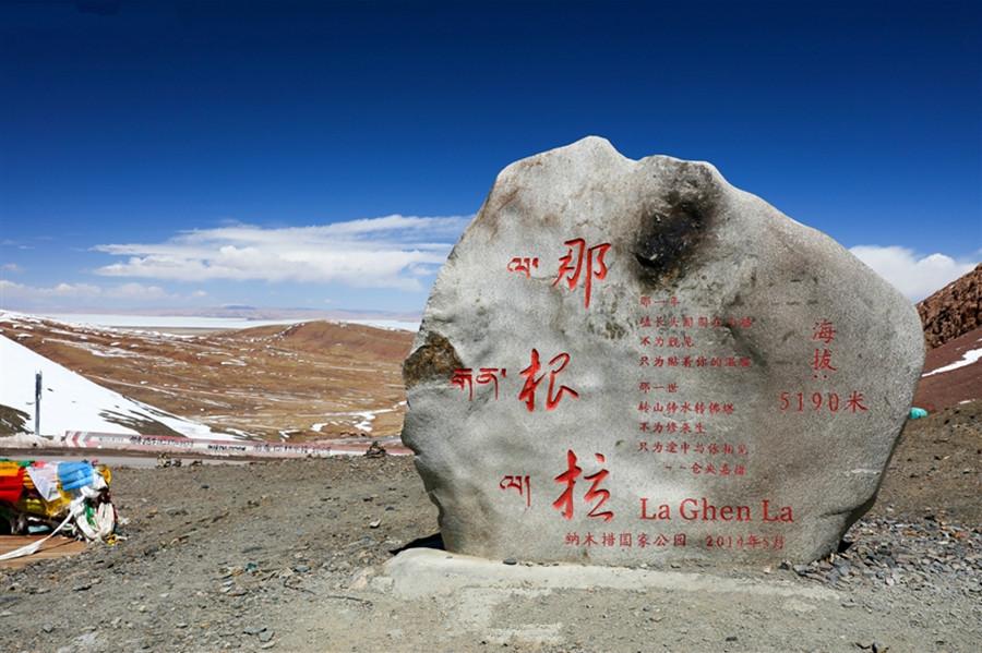 Nagenla (Lhachen La) Mountain Pass in Damxung County, Lhasa